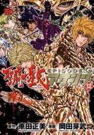 聖闘士星矢EPISODE.G アサシン 12 チャンピオンREDコミックス
