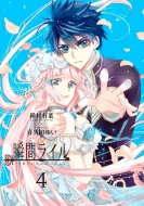 瞬間ライル 4 IDコミックス/ZERO-SUMコミックス