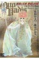 Quo Vadis-クオ・ヴァディス-外伝漆黒の玉座 静寂の回廊 バーズコミックス