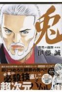 兎 野性の闘牌 愛蔵版 11 近代麻雀コミックス