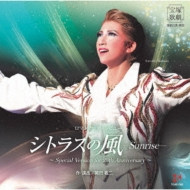 宙組宝塚大劇場公演 『シトラスの風-Sunrise-』〜Special Version for 20th Anniversary〜