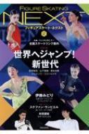 フィギュアスケート NEXT 2 ワールド・フィギュアスケート別冊