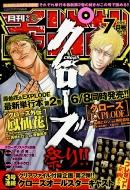 月刊少年チャンピオン 2018年 7月号