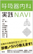 呼吸器内科実践NAVI 近中の極意