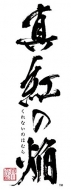 真紅の焔 真田忍法帳 通常版