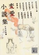 変愛小説集 日本作家編 講談社文庫