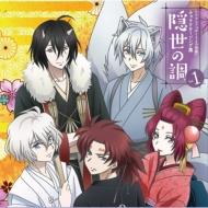 TVアニメーション 「かくりよの宿飯」 キャラクターソング集Vol.1 隠世の調