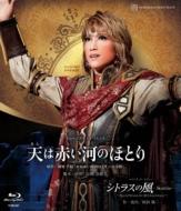 天は赤い河のほとり / シトラスの風sunrise Special Version For 20th Anniversary