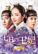 七日の王妃 DVD-SET2