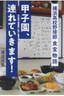 甲子園、連れていきます! 横浜高校野球部 食堂物語