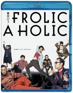 東京03 FROLIC A HOLIC「何が格好いいのか、まだ分からない。」【Blu-ray】