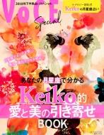 あなたの月星座で分かる Keiko的愛と美の引き寄せBOOK VOCE Special l 講談社MOOK