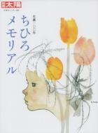 ちひろメモリアル 生誕100年記念 日本のこころ