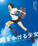 Toki Wo Kakeru Shoujo Kikan Gentei Special Price Ban