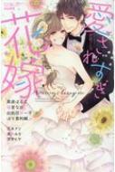 愛されすぎ花嫁 ぶんか社コミックス Sgirl Selection