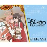 ラストピリオド -終わりなき螺旋の物語-第3巻<初回限定生産>