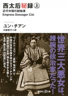 西太后秘録 近代中国の創始者 上 講談社プラスアルファ文庫