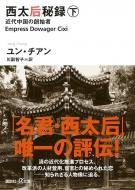 西太后秘録 近代中国の創始者 下 講談社プラスアルファ文庫