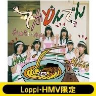 《Loppi・HMV限定 オリジナルクリアファイル3枚付セット 》 でかどんでん 【初回生産限定盤B】(+Blu-ray)