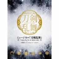 ミュージカル 『刀剣乱舞』 〜つはものどもがゆめのあと〜【初回限定盤A】