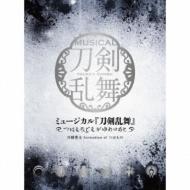 ミュージカル 『刀剣乱舞』 〜つはものどもがゆめのあと〜【初回限定盤B】