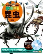 昆虫 新訂版 講談社の動く図鑑MOVE