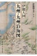 伊能図大全 第4巻 伊能大図 九州・九州沿海図