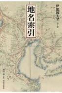 伊能図大全 第7巻 地名索引