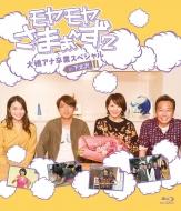 モヤモヤさまぁ〜ず2 大橋アナ卒業スペシャル in下北沢 Blu-ray