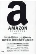 Gafaリサーチ・ジャパン/Amazon アマゾンがわかる