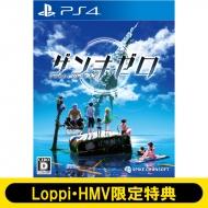 【PS4】ザンキゼロ≪Loppi・HMV限定特典:A4クリアファイル付き≫