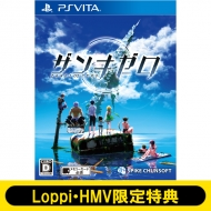 【PS Vita】ザンキゼロ≪Loppi・HMV限定特典:A4クリアファイル付き≫
