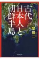 古代日本人と朝鮮半島 PHP文庫