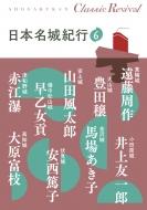 日本名城紀行 6 クラシック リバイバル