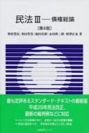 民法 3 債権総論 有斐閣Sシリーズ