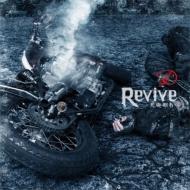 Revive 〜荒廃都市〜【TYPE-C】