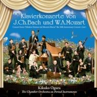 モーツァルト:ピアノ協奏曲第27番、第15番、J.C.バッハ:クラヴィーア協奏曲ニ長調 小倉貴久子(フォルテピアノ)、ピリオド楽器による室内オーケストラ