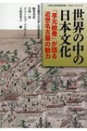 世界の中の日本文化 「享元絵巻」が語る近世名古屋の魅力 人間文化研究叢書別冊ESDブックレット