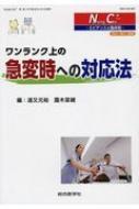 Nursing Care+エビデンスと臨床知 Vol.1 No.1 2018