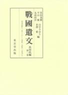 戰國遺文 真田氏編 第1巻 天文元年‐天正一八年