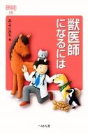 獣医師になるには なるにはBOOKS