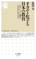 オカルト化する日本の教育 江戸しぐさと親学にひそむナショナリズム ちくま新書