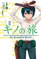 キノの旅 the Beautiful World 2 電撃コミックスNEXT