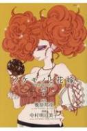ノケモノと花嫁 THE MANGA 7 バーズコミックスエクストラ