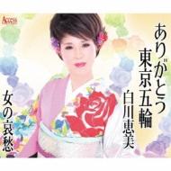 ありがとう東京五輪/女の哀愁