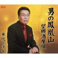 男の鳳凰山/望郷酒屋唄