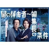 「闇の伴走者〜編集長の条件」DVD-BOX