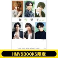 舞台男子 The Real HMV&BOOKS限定豪華版【限定ブロマイドコンプリートセット付】