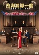 熱海五郎一座  新橋演舞場シリーズ第四弾フルボディミステリー「消えた目撃者と悩ましい遺産」 DVD