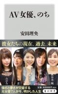 AV女優、のち 角川新書